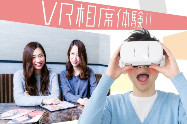 『VRでの相席体験ができるドキドキする会社説明会』開催