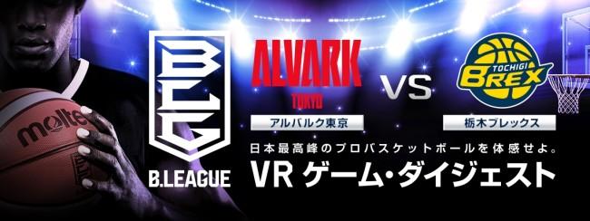 プロバスケリーグ「B.LEAGUE」の試合を5月30日より、VRでダイジェスト配信