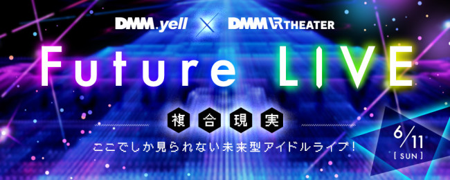 DMM.yell×DMM VR THEATERFuture LIVE