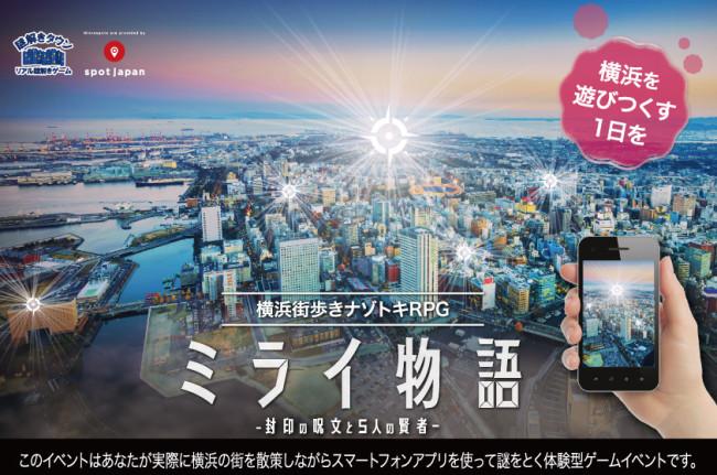 街歩きナゾトキRPG「ミライ物語」へ街歩きARパッケージを提供!
