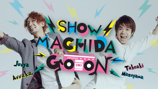 、インターネットVRラジオ番組「SHOW MACHIDA GO ON」イメージ