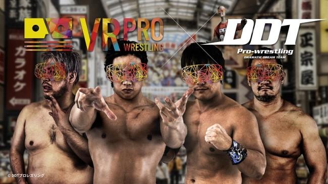 VRプロレス第2弾「路上プロレスin東京ドーム」タイトル画像