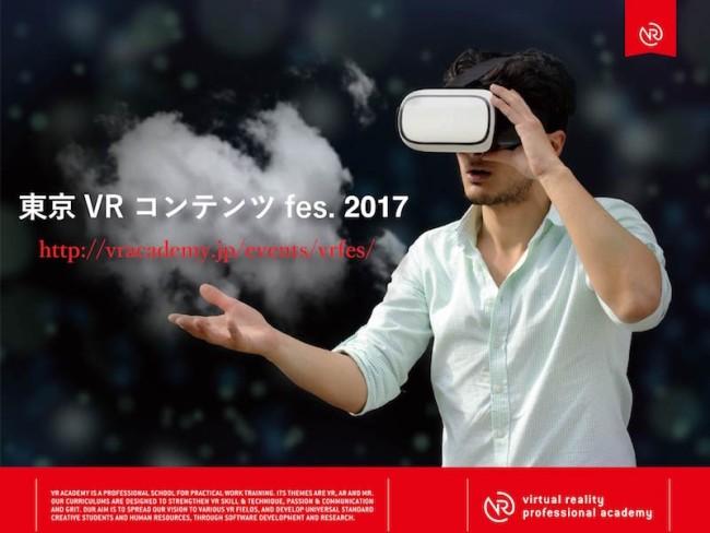 『東京VRコンテンツfes.2017』告知画像