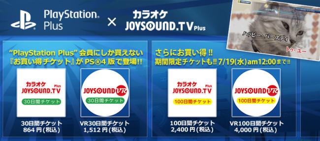 VRでも楽しめる!PS4版「JOYSOUND.TV Plus」で『30日間チケット』『100日間チケット』をPlayStation®Plus会員限定で発売