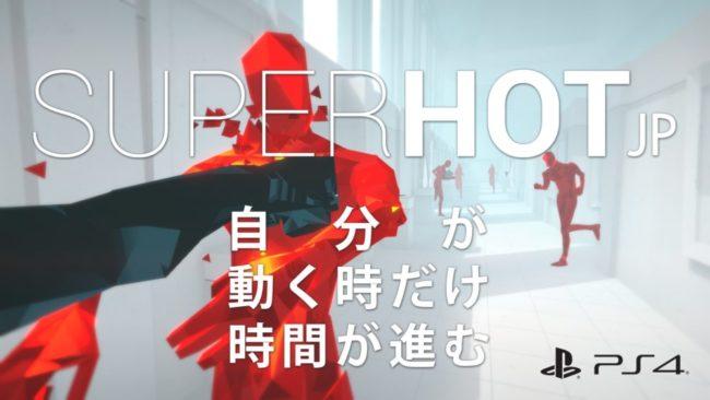 『SUPERHOT』がPlayStation®4とPlayStation®VR用ソフトとして発売開始