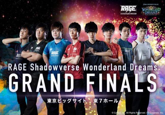 「RAGE Shadowverse Wonderland Dreams GRAND FINALS」イメージ