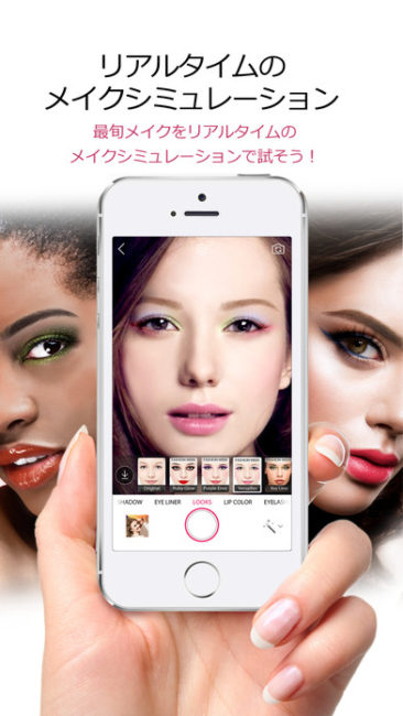ARカメラアプリ YouCam メイク