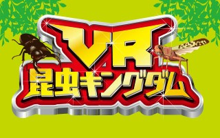 VR昆虫キングダムロゴ