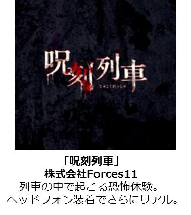 「IDEALENS K2」レンタル品に搭載されるコンテンツ「呪刻列車」タイトル画面