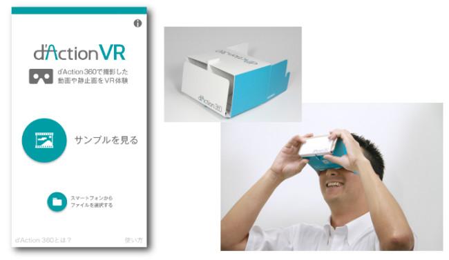『d'Action VR』画面と体験用オリジナルVRビューワー