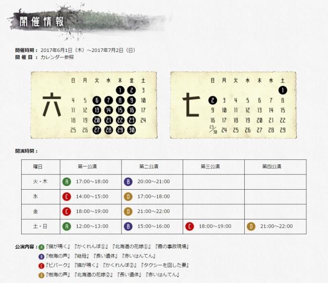 公演カレンダー
