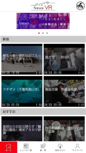 NewsVR ホーム画面