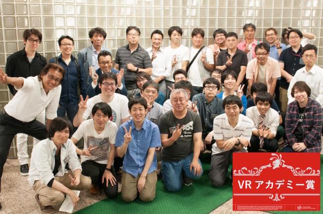 第1回VRコンテスト 参加者集合写真