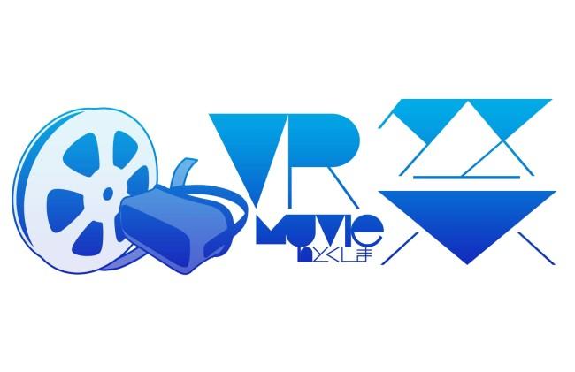 """『ソードアートオンライン世界は到来するのか』などの、ティーチインイベントも!今週末は徳島県""""マチ★アソビ""""で「徳島VR映像祭」開催」"""