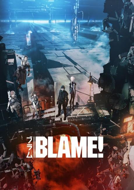 劇場アニメ『BLAME!』キービジュアル