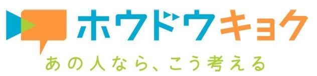 「ホウドウキョク」ロゴ
