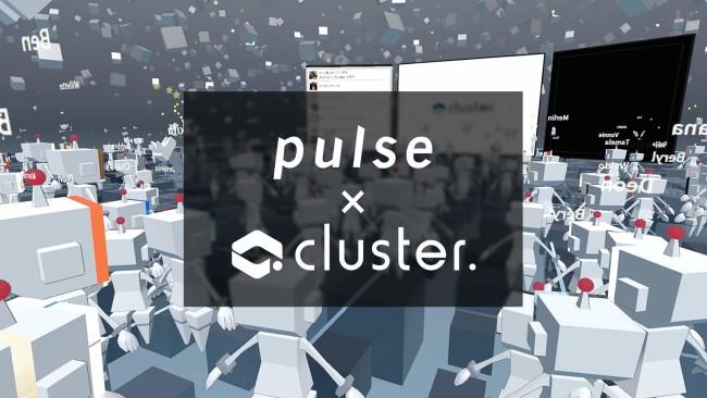 「cluster.」を運営するクラスターがイグニス子会社のパルスと業務提携