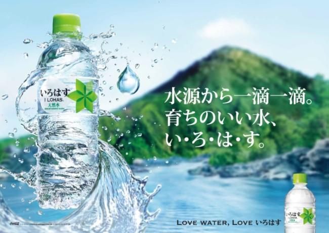 「い・ろ・は・す 天然水」キービジュアル