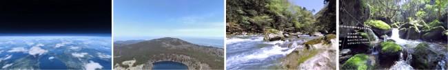 VR映像「宮崎県 えびのの水脈巡り」