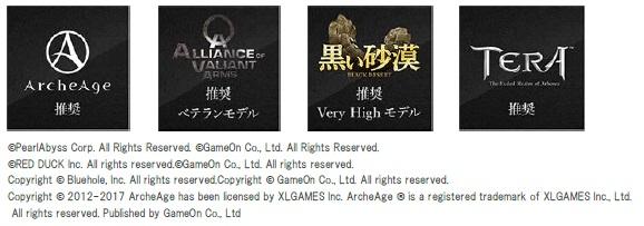 『黒い砂漠』『Allicance of Valiant Arms (AVA)』『TERA』『ArcheAge』推奨マーク