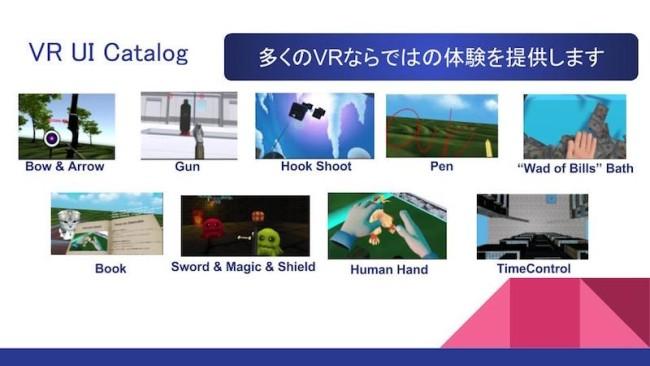 『VR・UIカタログ』イメージ