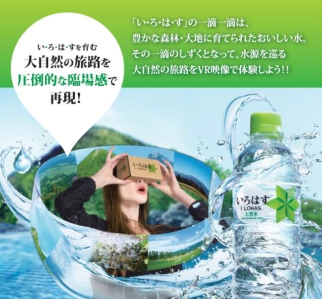 「い・ろ・は・す 天然水」VRキャンペーンイメージ