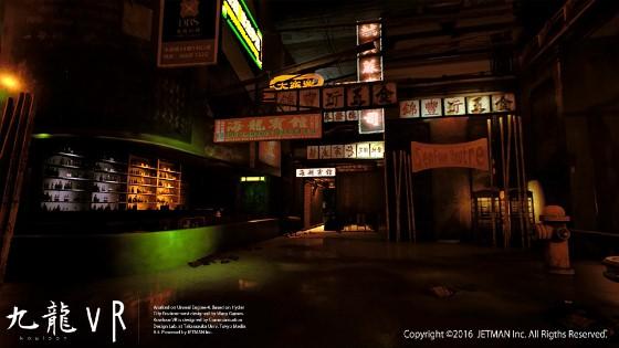『クーロンズゲートVR suzaku』イメージ