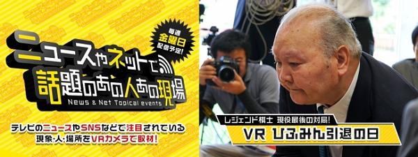 「VR ひふみん引退の日」タイトル画像