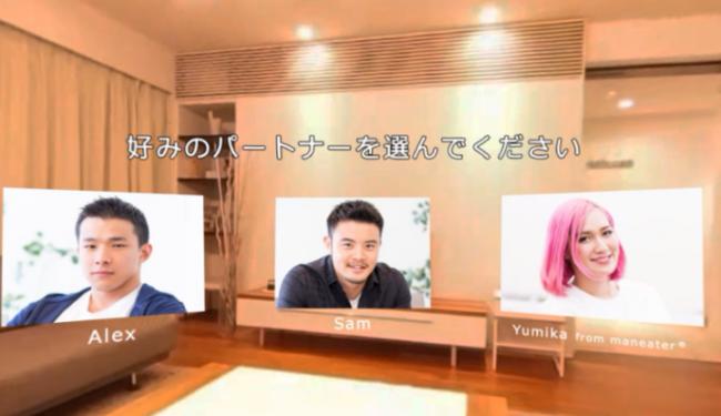 HIV検査促進VRコンテンツイメージ