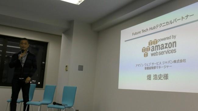 アマゾンウェブサービスジャパン株式会社 畑浩史氏