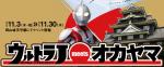 uj_okayama_web_banner2400-800x333