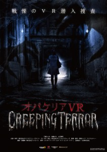 vr_creepingterror_main