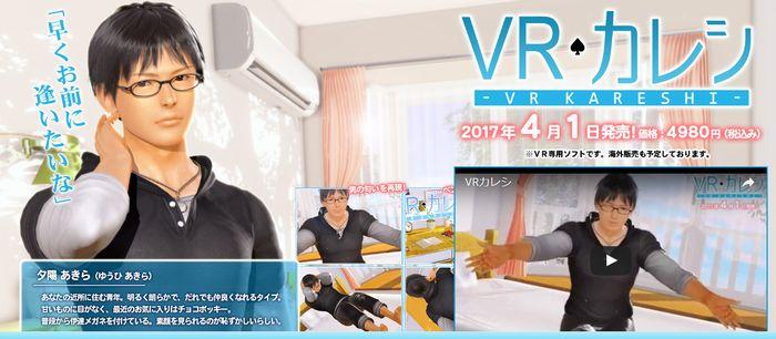 「VRカノジョ」の人気にのって、「VRカレシ」が待望のリリース!