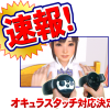 VRカノジョOculus touch対応を発表!タッチでマッサージ動画も公開