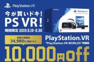PSVRが期間限定で1万円OFF!「今が買いドキ!PS VR!キャンペーン」実施へ