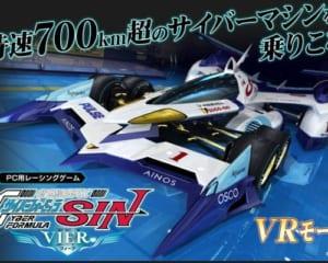 公式公認!VR対応!同人ゲーム「新世紀GPXサイバーフォーミュラ SIN VIER」発売!