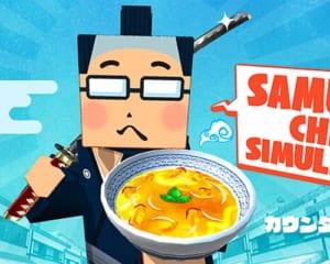 ラーメンの次は丼ぶり!PSVR専用ゲーム『カウンターファイト SE』が2月リリース!
