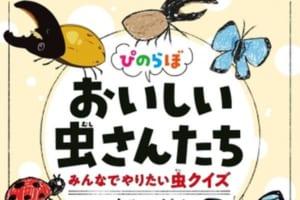 VTuberが初のリアル出版!カルロ・ピノが虫の雑学本を執筆