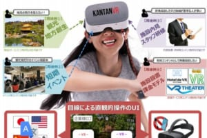 VRの利用をより簡単に!新ソリューション「KANTAN VR」提供開始!