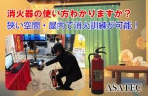 VR消火器訓練|消火器の使い方が学習できるVRコンテンツ