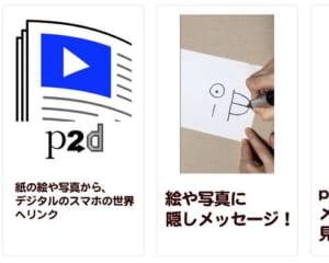紙から隠しメッセージを表示!無料ARアプリ「p2d」をリリース