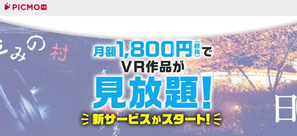VR動画定額配信PICMO