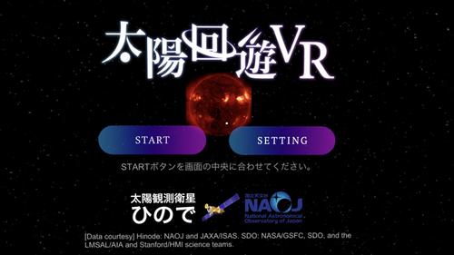 太陽の上を歩く!スマホVRアプリ「太陽回遊VR」無料配信スタート!