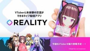 REALITY|VTuber専用ライブ配信アプリ