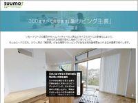『SUUMO 注文住宅』が1邸まるごとウォークスルー見学ができる雑誌×ウェブ連動型VR企画を展開