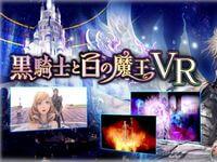 VIRTUAL GATEでフルCGアニメーション『黒騎士と白の魔王VR潜入!魔王城 編』販売開始
