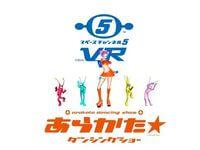 ニコニコ闘会議2018に「スペースチャンネル5VRあらかた★ダンシングショー」最新体験デモ版を出展