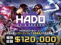 ARスポーツ「HADO」の2018シーズンが世界8ヶ国で開催予定!報酬は総額120,000米ドル