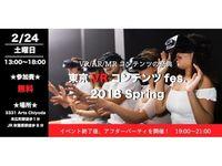 第2回VRアカデミー賞 が決定!東京VRコンテンツfes.2018 Springで公開へ