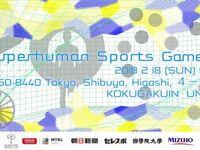 ARスポーツ「HADO」など4競技を実施!第2回超人スポーツゲームズ開催